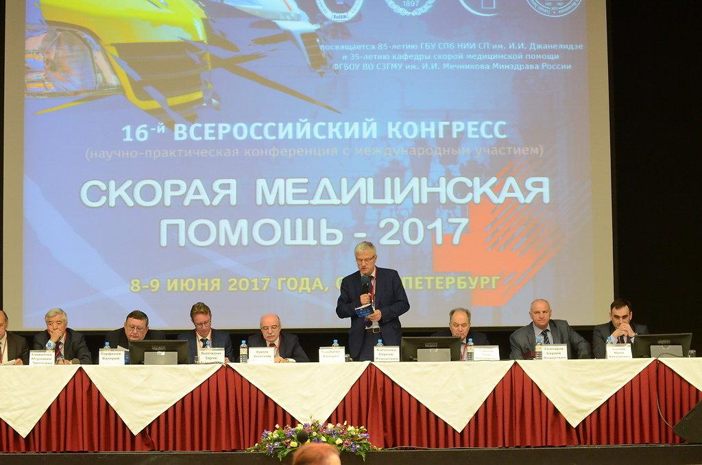 16-й Всероссийский конгресс (научно-практическая конференция с международным участием) «Скорая медицинская помощь — 2017»