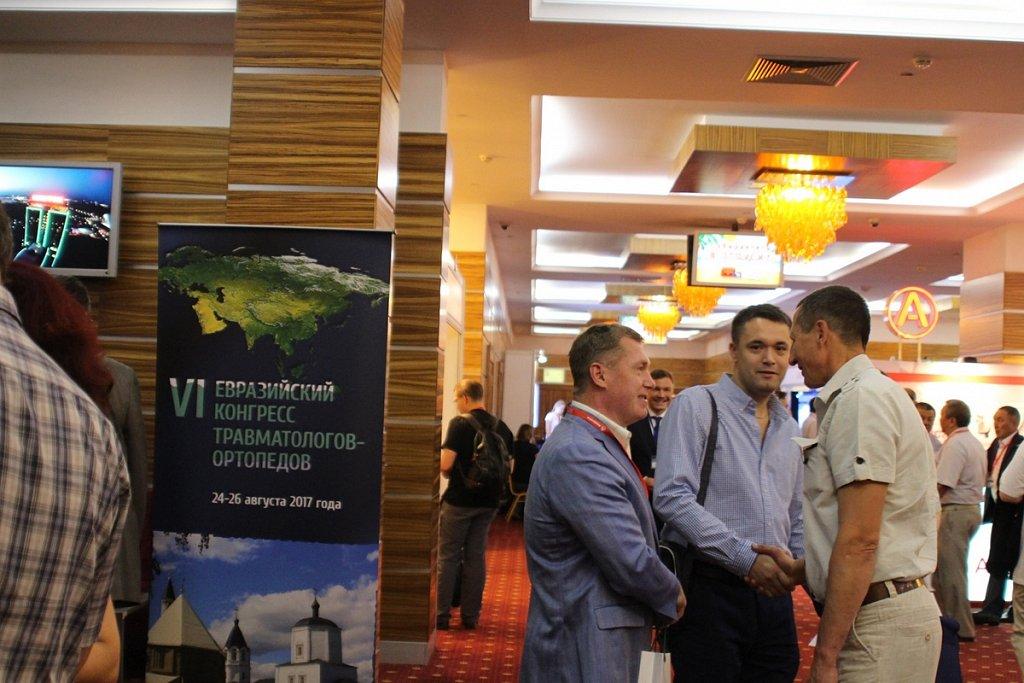 VI Евразийский конгресс травматологов-ортопедов<br>24 – 26 августа 2017 года, Казань