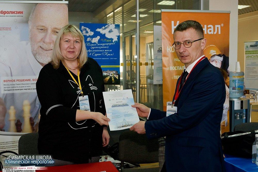 20190202-160-Kongress-Sibirskaya-shkola-klinicheskoi-nevrologii-0184.jpg