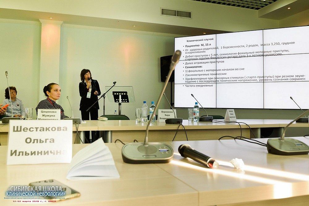20190202-181-Kongress-Sibirskaya-shkola-klinicheskoi-nevrologii-0275.jpg