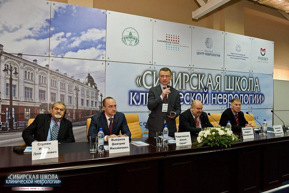 20190201-027-Kongress-Sibirskaya-shkola-klinicheskoi-nevrologii-8664.jpg
