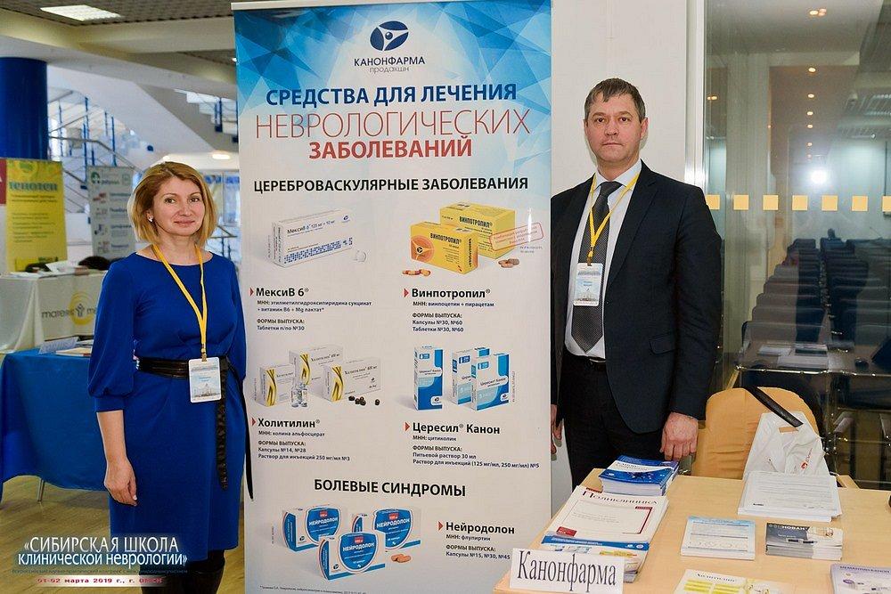 20190201-302-Kongress-Sibirskaya-shkola-klinicheskoi-nevrologii-9399.jpg