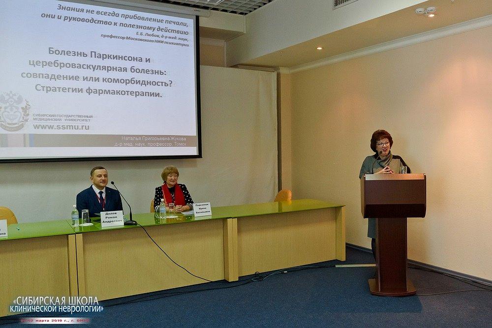 20190202-017-Kongress-Sibirskaya-shkola-klinicheskoi-nevrologii-9616.jpg