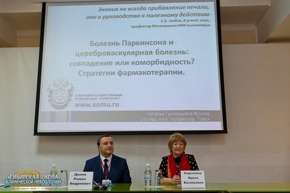 20190202-020-Kongress-Sibirskaya-shkola-klinicheskoi-nevrologii-9623.jpg