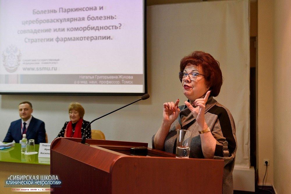 20190202-021-Kongress-Sibirskaya-shkola-klinicheskoi-nevrologii-9631.jpg