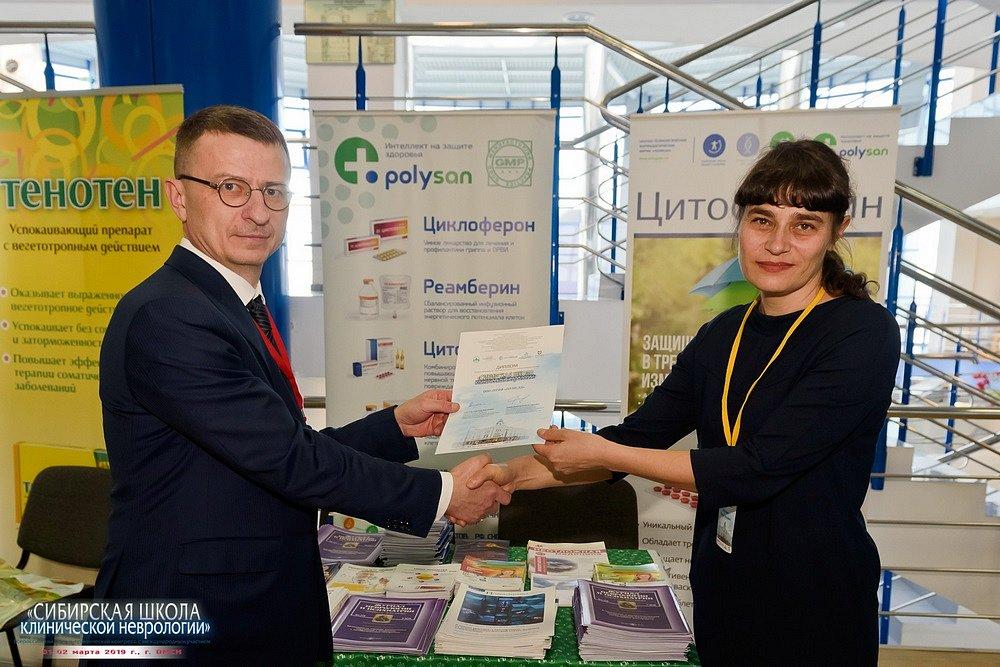 20190202-163-Kongress-Sibirskaya-shkola-klinicheskoi-nevrologii-0199.jpg
