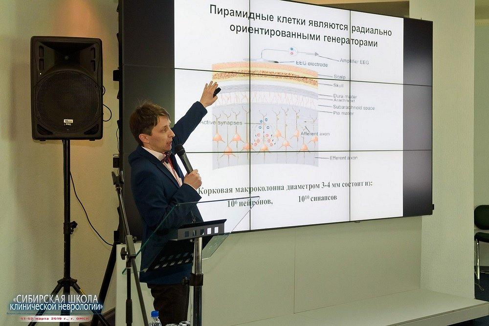 20190202-196-Kongress-Sibirskaya-shkola-klinicheskoi-nevrologii-0319.jpg